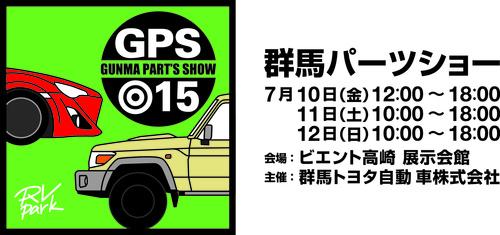 GPS2015_Y.jpg
