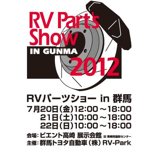 rvps2012logo.jpg